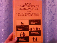 Отдается в дар Книга «Курс практической психологии»
