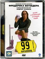 Отдается в дар DVD диск с фильмом «99 франков»