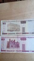 Отдается в дар 20рублей и 50рублей «Беларусь»