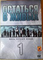 Отдается в дар DVD * 5шт. LOST Остаться в живых 1 сезон