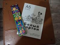 Отдается в дар картон и карандаши цветные