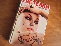 Отдается в дар Книга Сергей Минаев «The телки»