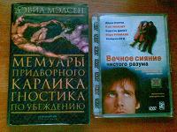 Отдается в дар Книга и DVD с фильмом