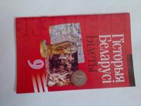 Отдается в дар Билеты по истории Беларуси