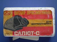 Отдается в дар Визир призменный для фотоаппарата Салют-С