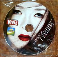 Отдается в дар DVD «Мемуары гейши» новый