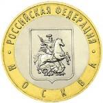 Отдается в дар Монета Город Москва