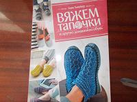 Отдается в дар Книга для любителей вязания крючком