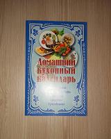 Отдается в дар Домашний кухонный календарь