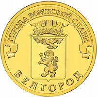 Отдается в дар Монетка «Белгород»