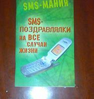 Отдается в дар СМС книжка