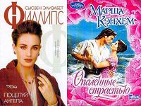 Отдается в дар Про любовь… Романы.