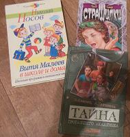 Отдается в дар Литература для детей