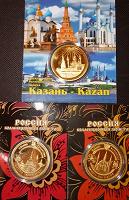 Отдается в дар Сувенирные жетоны из Казани