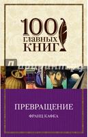 Отдается в дар Франц Кафка «Превращение» и другие рассказы