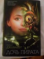 Отдается в дар Книга: Роберт Джирарди «дочь пирата»