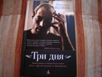 Отдается в дар Книга «Три дня» Бернхард Шлинк