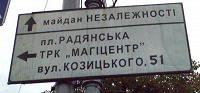 Отдается в дар Киев-Винница. Разовая передача даров