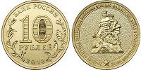 Отдается в дар Монета 10 рублей «70-летие разгрома немецко-фашистских войск в Сталинградской битве»