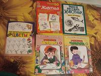 Отдается в дар Обучающие книги-тетради для рисования