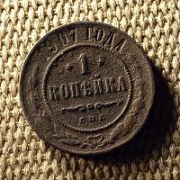 Отдается в дар 1 копейка 1907