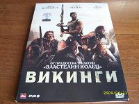 Отдается в дар фильм Викинги