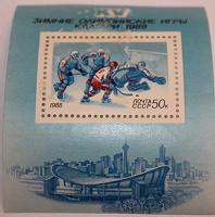 Отдается в дар Блок марок СССР