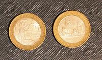 Отдается в дар Монеты 10 рублей РФ, Древние города России
