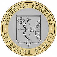 Отдается в дар 10 рублей юбилейных «Кировская область»