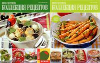 Отдается в дар Разные кулинарные журналы.