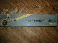Отдается в дар Чертёжный прибор МЧП-1.