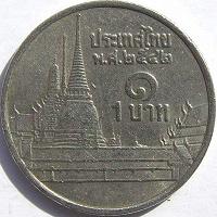 Отдается в дар 1 бат Тайланда