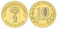 Отдается в дар 10 рублей – Белгород – 2011 г.