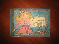 Отдается в дар Книжечка для девочек