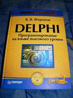 Отдается в дар Учебник «Delphi. Программирование на языке высокого уровня»