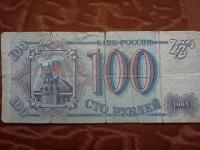 Отдается в дар 100 рублей 1993 года