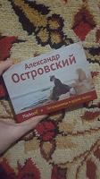 Отдается в дар Александр Островский «Гроза»,«Бесприданница»,«Лес»