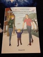 Отдается в дар Книжка про астму