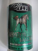 Отдается в дар шампунь для лошадей