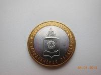 Отдается в дар Монета Астраханская область