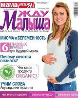 Отдается в дар Журнал для будущих мамочек