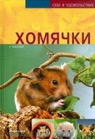 Отдается в дар Книга Г.Гасснер Хомячки