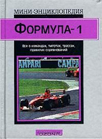 Отдается в дар Мини-энциклопедия Формула-1