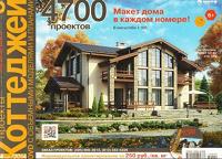 Отдается в дар Журнал проекты коттеджей