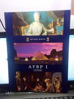 Отдается в дар Книга «Лувр» для ценителей искусства