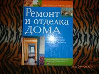 Отдается в дар книга о ремонте
