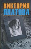 Отдается в дар Виктория Платова «Bye-bye baby»
