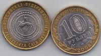Отдается в дар Монета 10 рублей Республика Саха (Якутия)