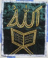 Отдается в дар Мусульманское