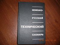 Отдается в дар Немецко-русский технический словарь